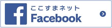 ここすまネットFacebook