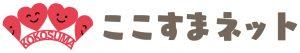 ここすまネット 広島の障害児者福祉・医療の情報サイト