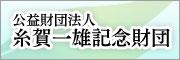公益財団法人 糸賀一雄記念財団